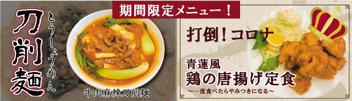 刀削麺コロナから揚げ定食バ