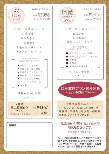 170731-02_秋の宴会コース201