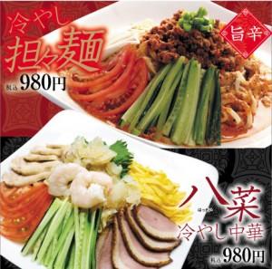 冷麺正方形制作元