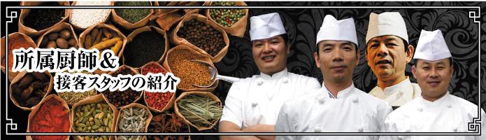 厨師の紹介
