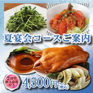 HP2018正方形夏宴会4500