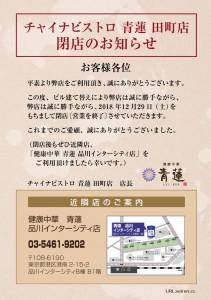 181126-02_田町閉店POP