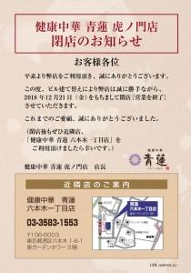 181126-01_虎ノ門閉店POP
