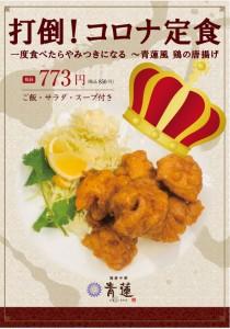200311-05-鶏のから揚げ定食