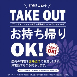 200330-11-TAKE-OUTお持ち帰