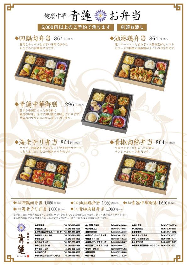200513-04【共通】宅配弁当用