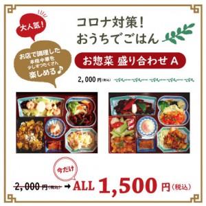 正方形-お惣菜盛り合わせA