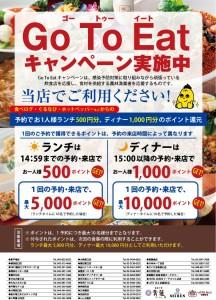 200924-02-Go-To-Eatチラシ