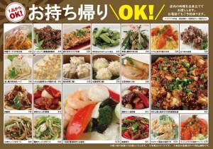 201214-02【表】お持ち帰り(共通)