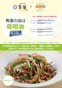 【見本】青蓮×oillio油