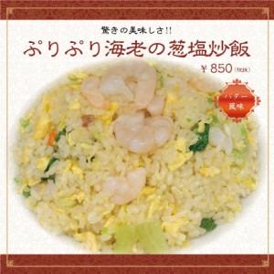 ぷりぷり海老の葱塩炒飯