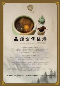 201223-01-漢方佛跳墻コース