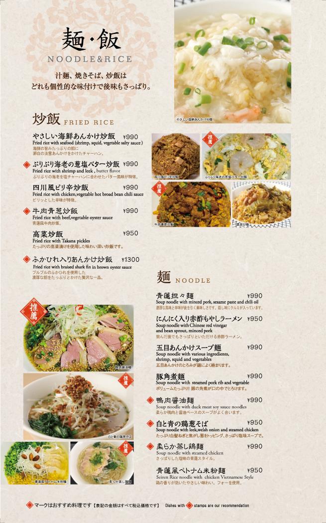 P12-麺飯-六本木