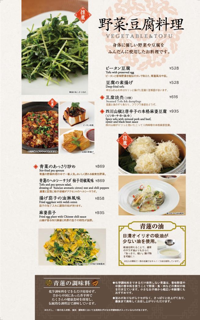 P7-野菜豆腐料理-六本木